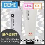 【送料無料】デミ コンポジオ シャンプー 250mL + トリートメント 240g 《CMC・CX》 選べるセット