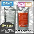 【送料無料】デミ コンポジオ シャンプー 450mL + トリートメント 450g 《CMC・CX》 選べるセット 詰め替え