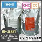 【送料無料】デミ コンポジオ シャンプー 2000mL + トリートメント 2000g 《CMC・CX》 選べるセット 詰め替え