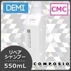 【送料無料】デミ コンポジオ CMC リペア シャンプー 550mL