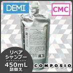 【送料無料】デミ コンポジオ CMC リペア シャンプー 450mL 詰め替え