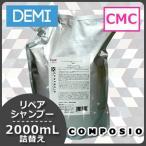 【送料無料】デミ コンポジオ CMC リペア シャンプー 2000mL 業務用 詰め替え