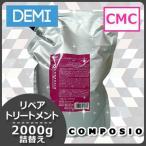【送料無料】デミ コンポジオ CMC リペア トリートメント 2000g 業務用 詰め替え