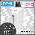 【送料無料】デミ コンポジオ CMC リペア トリートメント ディープ 550g