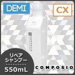 【送料無料】デミ コンポジオ CX リペア シャンプー 550mL