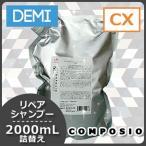【送料無料】デミ コンポジオ CX リペア シャンプー 2000mL 業務用 詰め替え