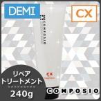 【送料無料】デミ コンポジオ CX リペア トリートメント 240g