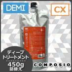 【送料無料】デミ コンポジオ CX リペア トリートメント ディープ 450g 詰め替え