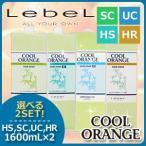 【送料無料】ルベル クールオレンジ ヘアソープ リンス 1600mL 業務用 詰め替え 選べる2本 セット 《HS・SC・UC・HR》