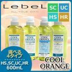 【送料無料】ルベル クールオレンジ ヘアソープ リンス 600mL 選べる4タイプ