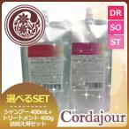 【送料無料】コルダジュール シャンプー400mL + トリートメント400g セット