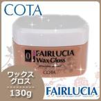 【送料無料】コタ ワックス フェアルシア グロス 130g コタ ワックス