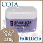 【送料無料】コタ ワックス フェアルシア ミドル 130g コタ ワックス