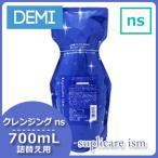 【送料無料】デミ サプリケア イズム クレンジング ns (シャンプー) 700mL 詰め替え
