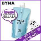 【送料無料】ムコタ ダイナ CAT 第1剤 400g 《縮毛矯正剤》