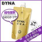 【送料無料】ムコタ ダイナ CCA 第1剤 400g 《縮毛矯正剤》