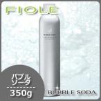 【送料無料】フィヨーレ バブルソーダ 350g