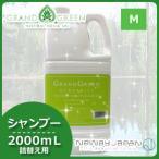 【送料無料】ニューウェイジャパン グラングリーン ナチュラルモイスト シャンプー 2000mL 詰め替え
