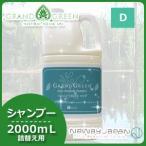 【送料無料】ニューウェイジャパン グラングリーン ディープクレンジング シャンプー 2000mL 詰め替え