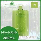 【送料無料】ニューウェイジャパン グラングリーン ナチュラル トリートメント 280mL