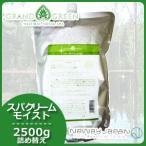 【送料無料】ニューウェイジャパン グラングリーン スパクリームモイスト 2500g 詰め替え