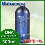 ハツモール DNA ミント シャンプー 300mL