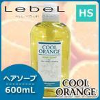【送料無料】ルベル クールオレンジ ヘアソープ 600mL