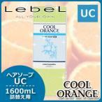 【送料無料】ルベル クールオレンジ ヘアソープ UC 1600mL 詰め替え