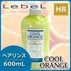 【送料無料】ルベル クールオレンジ ヘアリンス 600mL