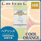 【送料無料】ルベル クールオレンジ ヘアリンス 1600mL 詰め替え