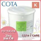 【送料無料】コタ アイケア トリートメント K 3kg