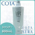 【送料無料】コタ セラ シャンプー 800mL