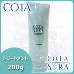 【送料無料】コタ セラ トリートメント 200g