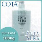 【送料無料】コタ セラ トリートメント 1000g