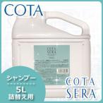 【送料無料】コタ セラ シャンプー 5L