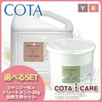 【送料無料】コタ アイケア シャンプー 5L + コタ アイケア トリートメント3kg セット 《Y・K》 業務用