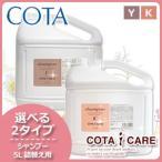 【送料無料】コタ アイケア シャンプー 5L 《Y・K》 業務用