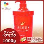【送料無料】ブライ エクラーレ ディープ ヘアマスク 1000g ポンプ