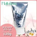 【送料無料】モルトベーネ ロレッタ ナイトケア クリーム 120g