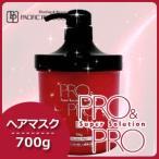 【送料無料】パシフィック プロダクツ プロ&プロ スーパーソリューション ヘアマスク 700gポンプ
