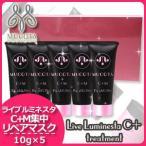 【送料無料】ムコタ ライブルミネスタ カラープラス C+M 集中リペアマスク 10g×5