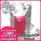 【送料無料】ムコタ ライブルミネスタ カラープラス C+M 集中リペアマスク 1000g 詰め替え