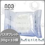 【送料無料】ナンバースリー ミュリアム クリスタル 薬用炭酸バスタブレット 30g × 10個