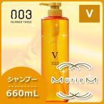 【送料無料】ナンバースリー ミュリアム ゴールド シャンプー V 660mL