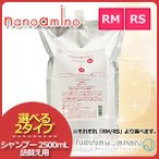 【送料無料】ニューウェイジャパン ナノアミノ シャンプー  RM/RS 2500mL 業務用 詰め替え用 選べる2タイプ