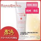 【送料無料】ニューウェイジャパン ナノアミノ トリートメント  RM/RS/RM-RO 250g 選べる3タイプ