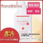 【送料無料】ニューウェイジャパン ナノアミノ トリートメント  RM/RS/RM-RO 1000g ボトル 選べる3タイプ