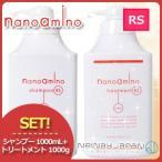 【送料無料】ニューウェイジャパン ナノアミノ シャンプー RS 1000mL + トリートメント RS 1000g (さらさらタイプ) ボトル セット
