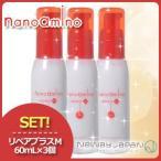【送料無料】ニューウェイジャパン ナノアミノ リペアプラス M 60m x3個セット