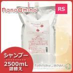 【送料無料】ニューウェイジャパン ナノアミノ シャンプー RS 2500mL (さらさらタイプ) 業務用 詰め替え用